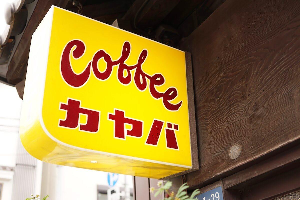 カヤバ珈琲の看板