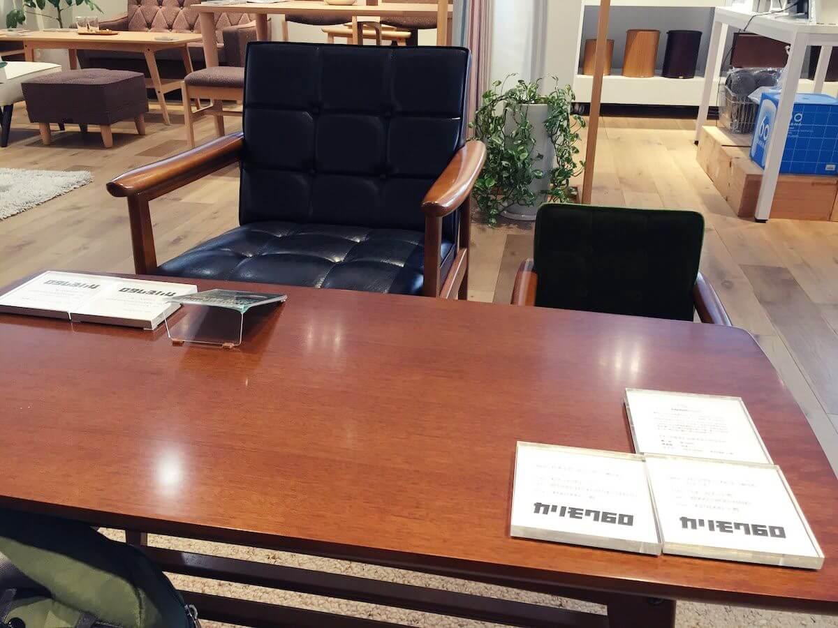 カリモクのテーブル