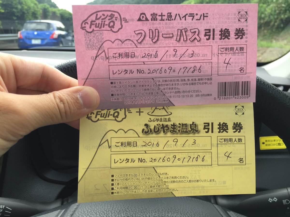 富士急レンタカーのチケット