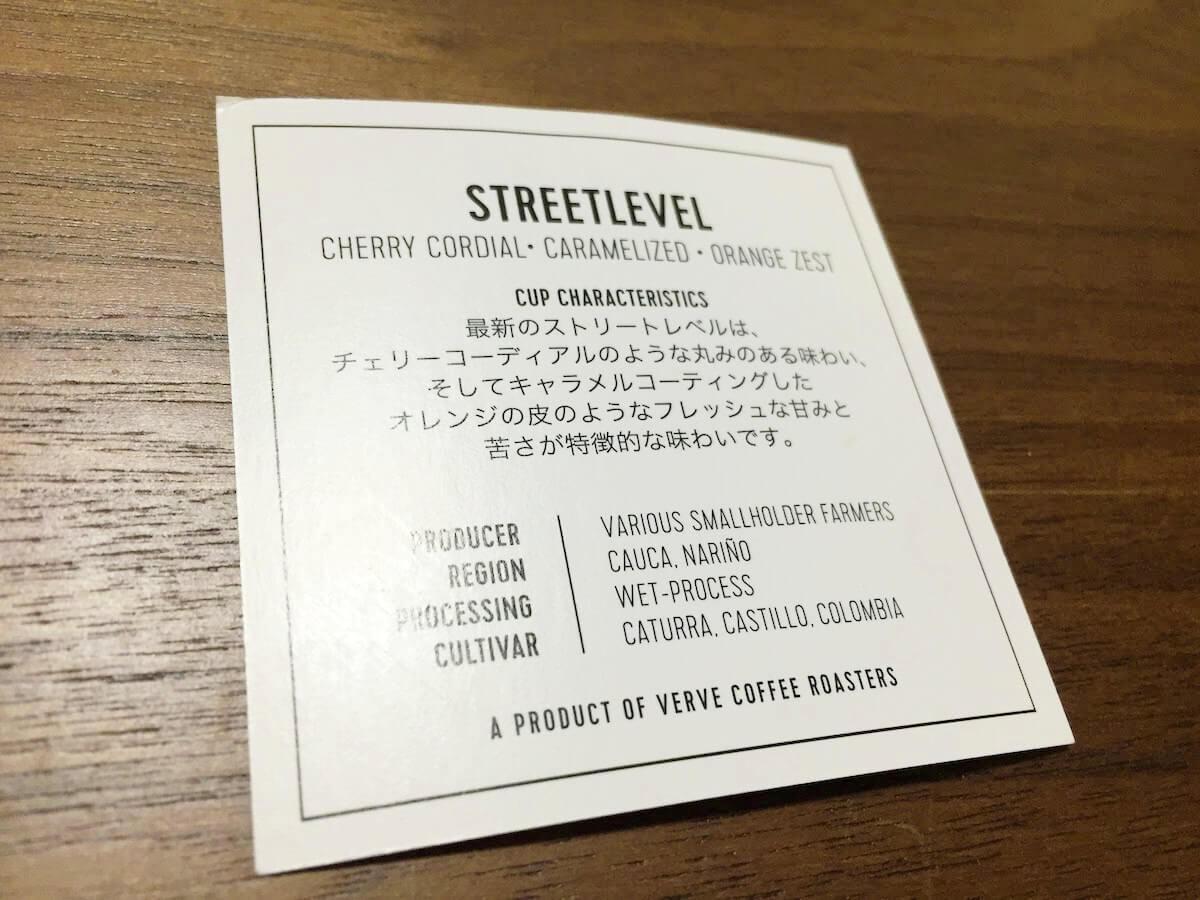 ストリートレベルの解説文