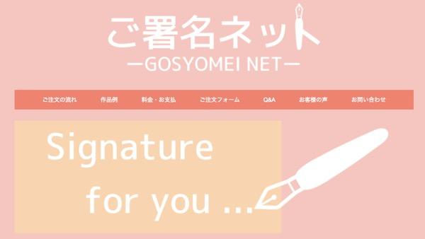 Gosyomei
