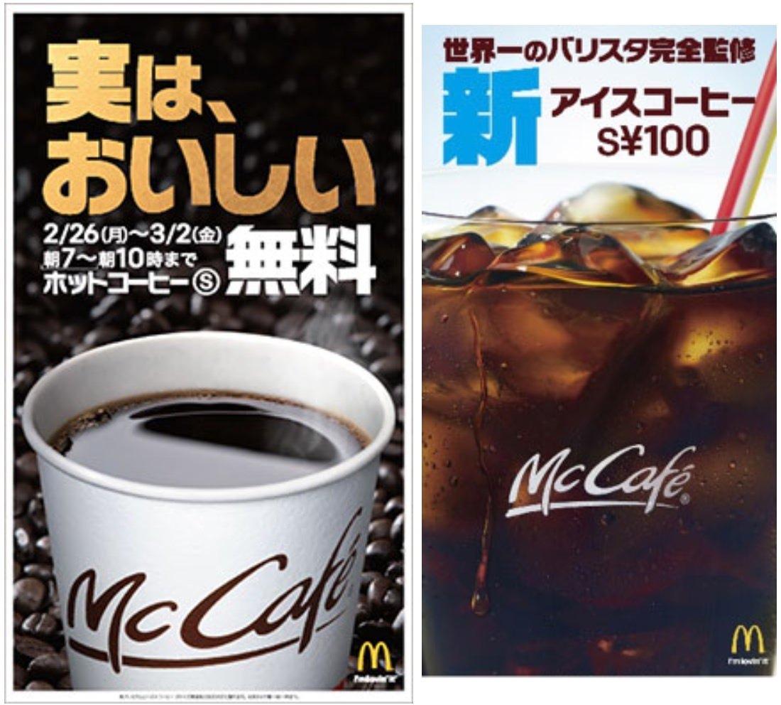 マクドナルドの無料コーヒー