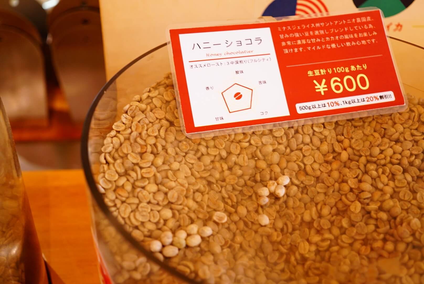 コーヒーの生豆