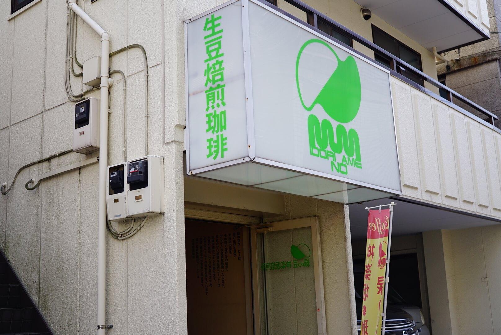 緑の豆の外観