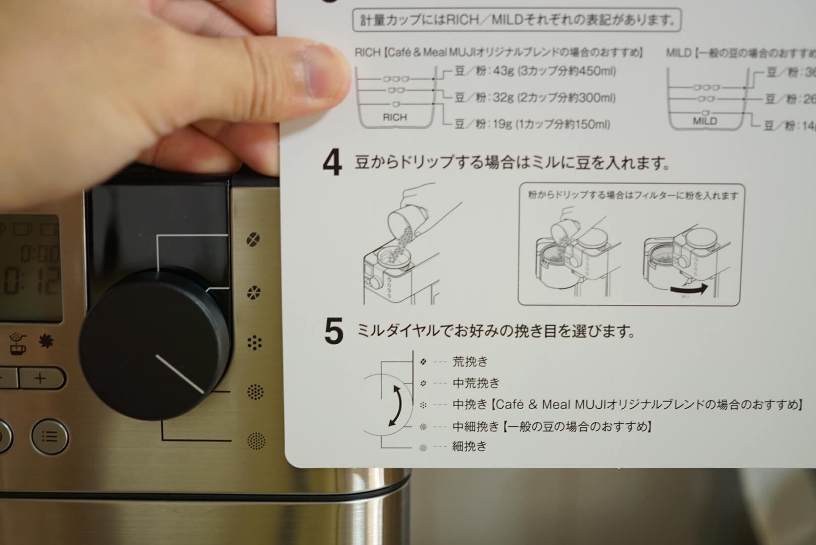無印のコーヒーメーカーの操作マニュアル