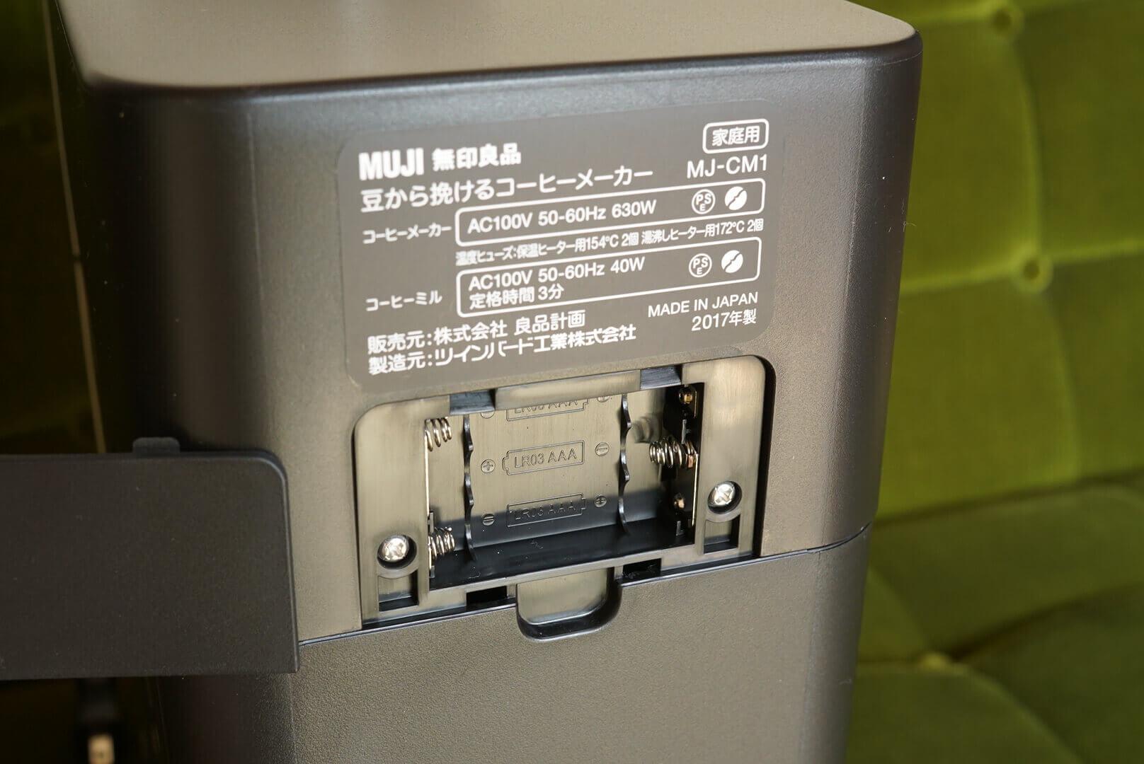 無印のコーヒーメーカーの電池入れ