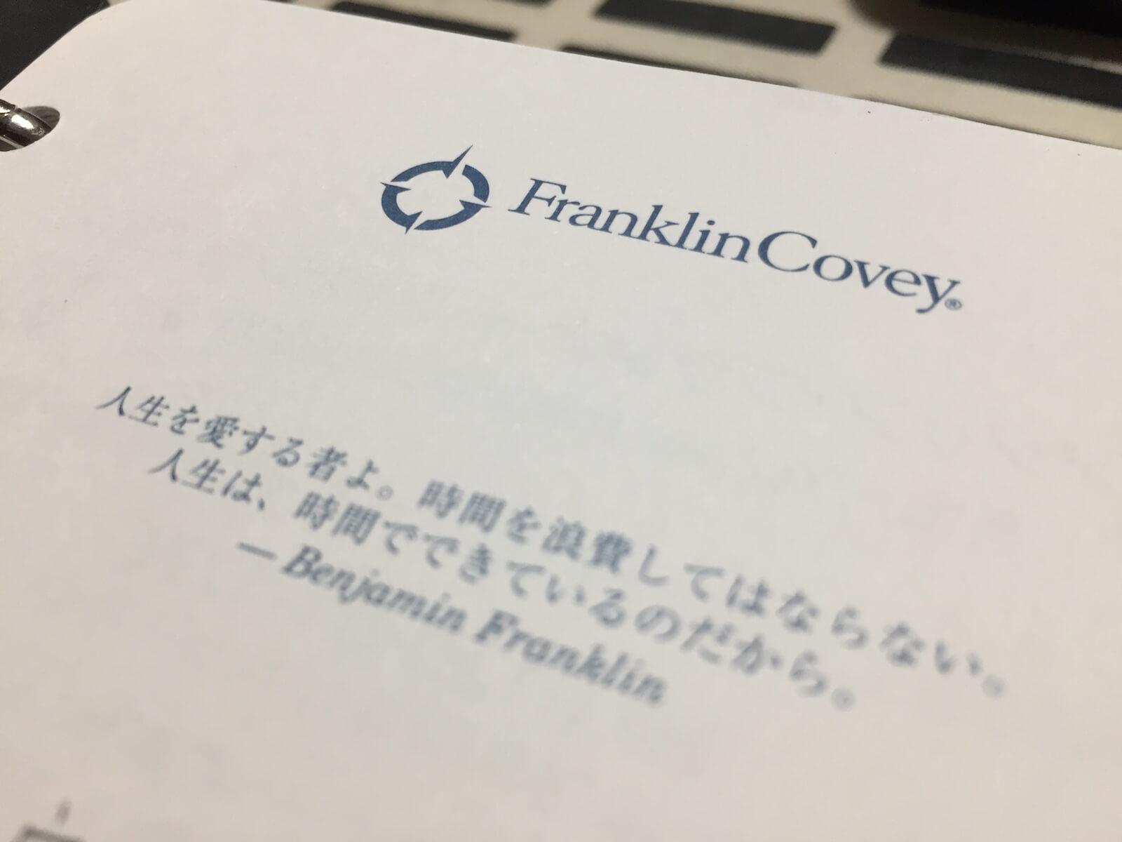 フランクリンプランナーの表紙