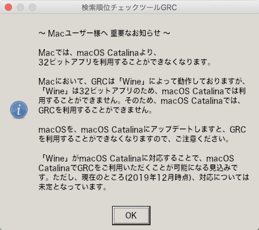 GRC for Mac