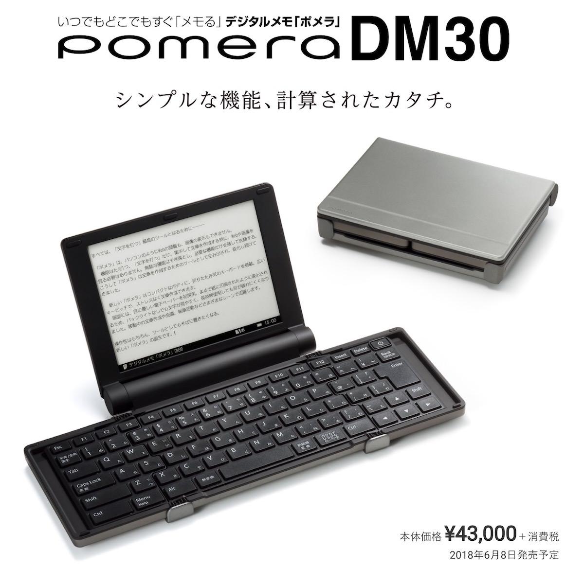 Pomera12