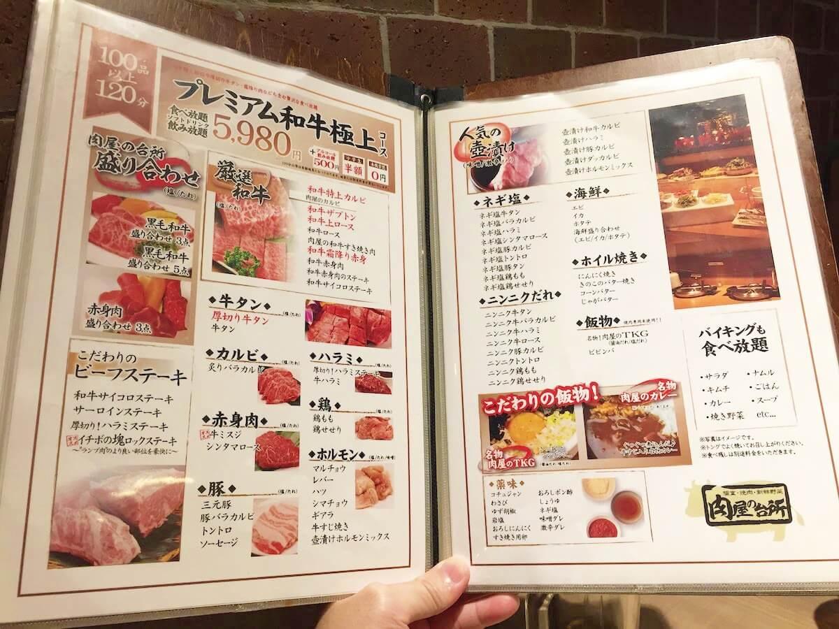 Ueno yakiniku24