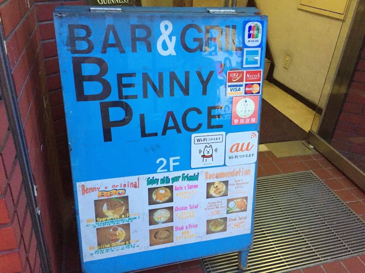 Bennysplace1