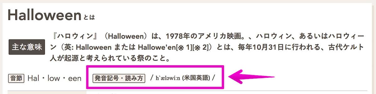 ハロウィンの発音記号