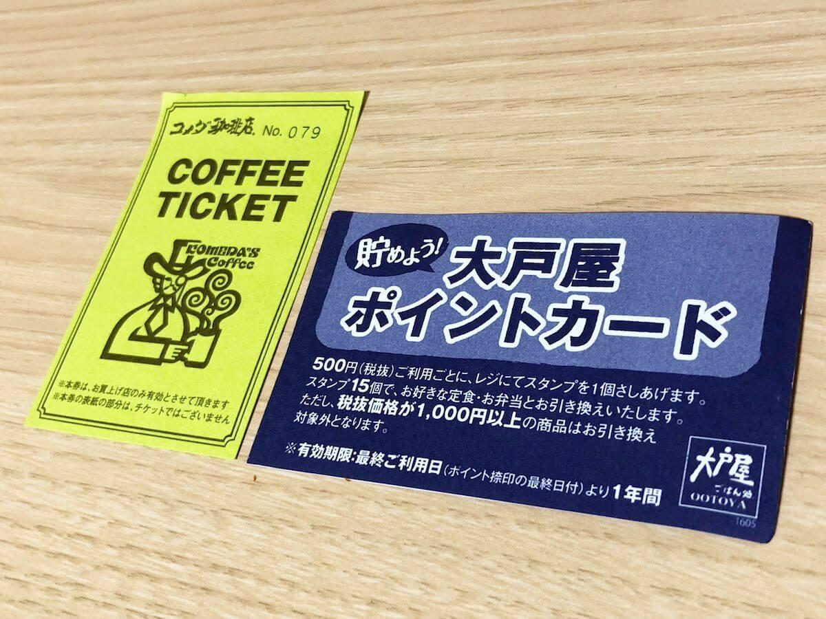 紙のポイントカード
