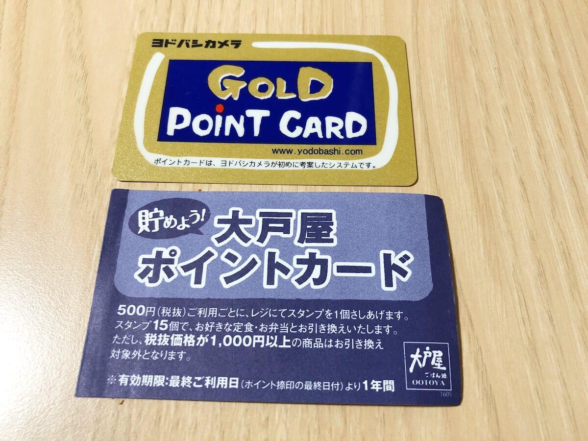 ポイントカードの大きさ比較