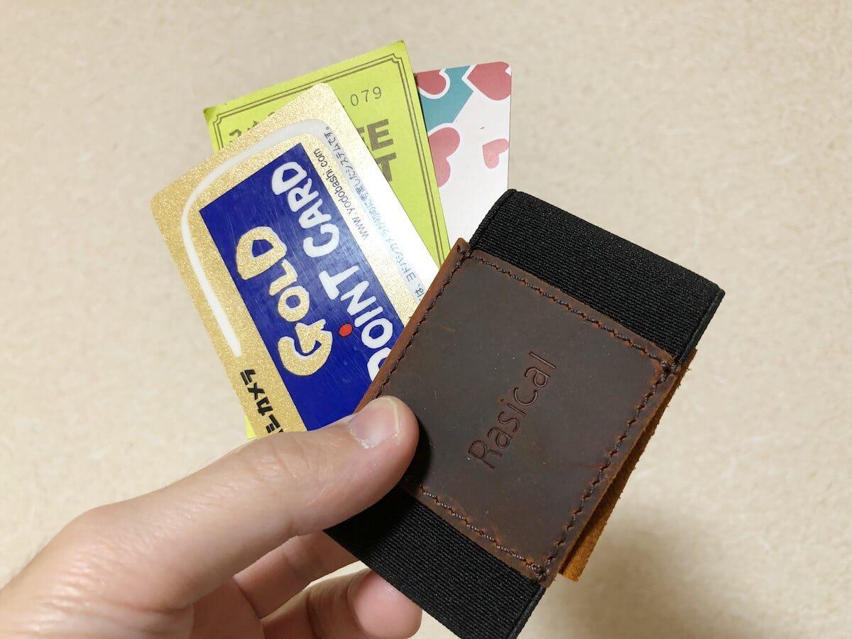 テイルウォレットに紙カードを収納する