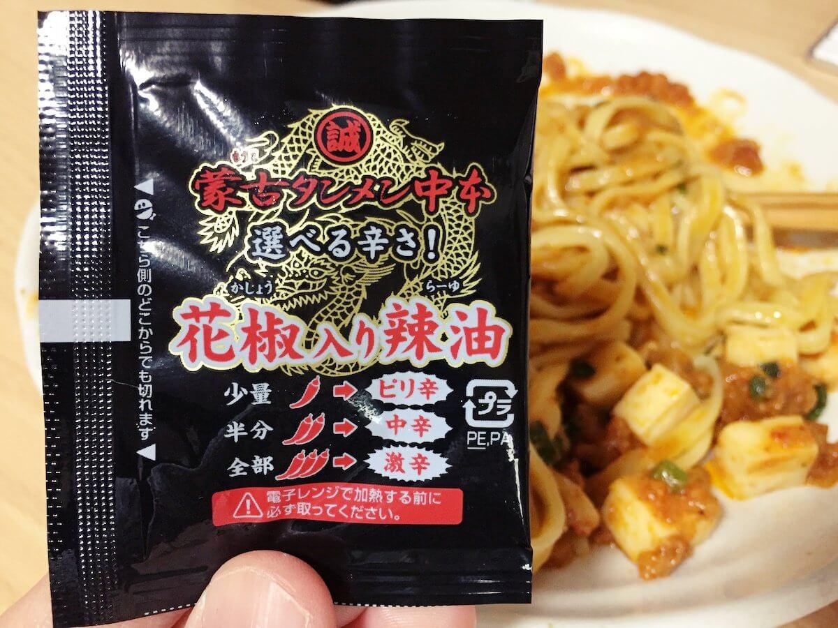 花椒入り辣油の袋