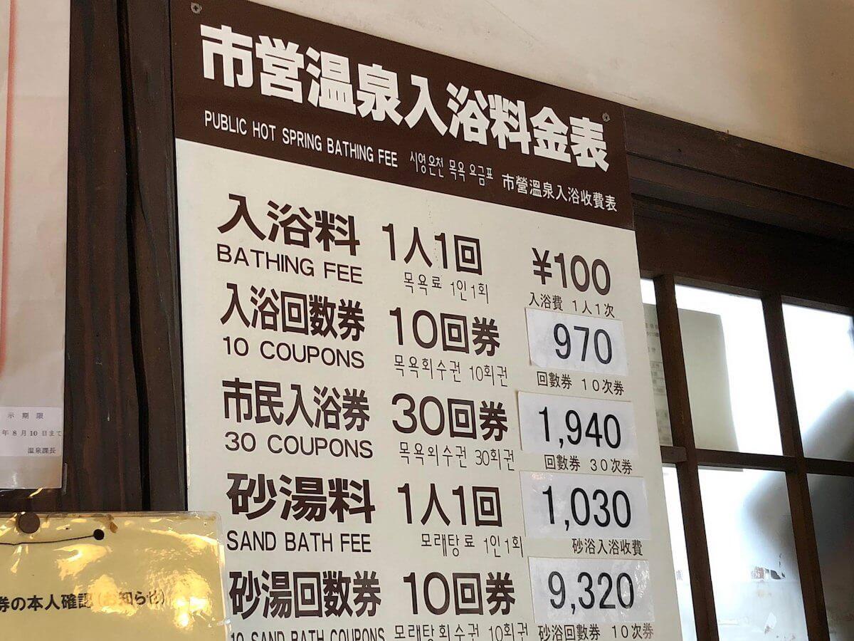 竹瓦温泉の料金表