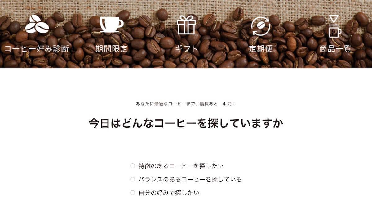 コーヒー好み診断の画面