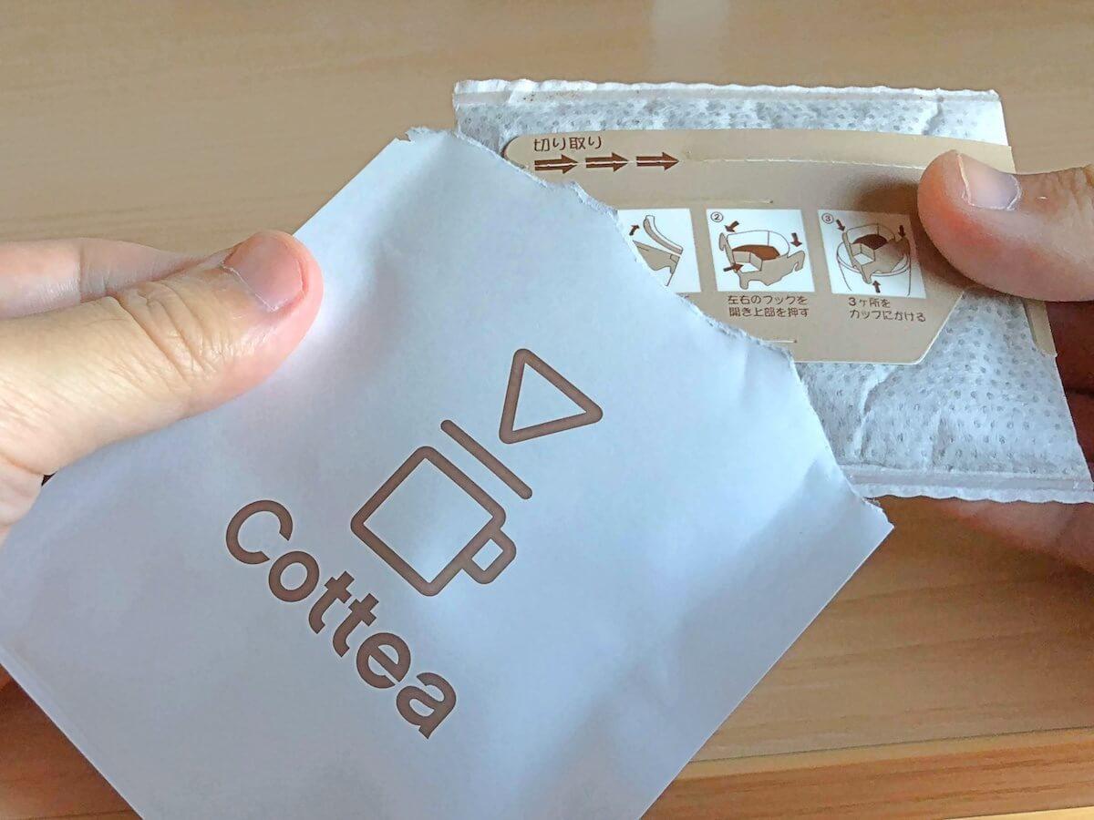 ドリップコーヒーを開ける