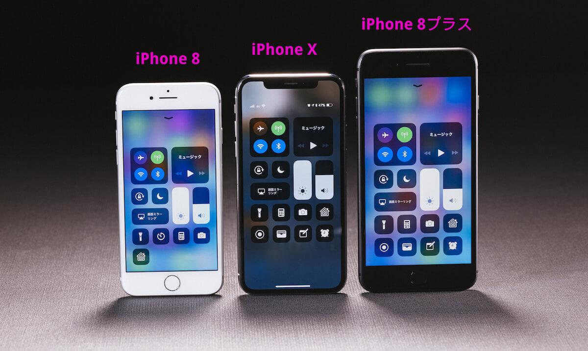 iphonexとiphone8プラスの比較