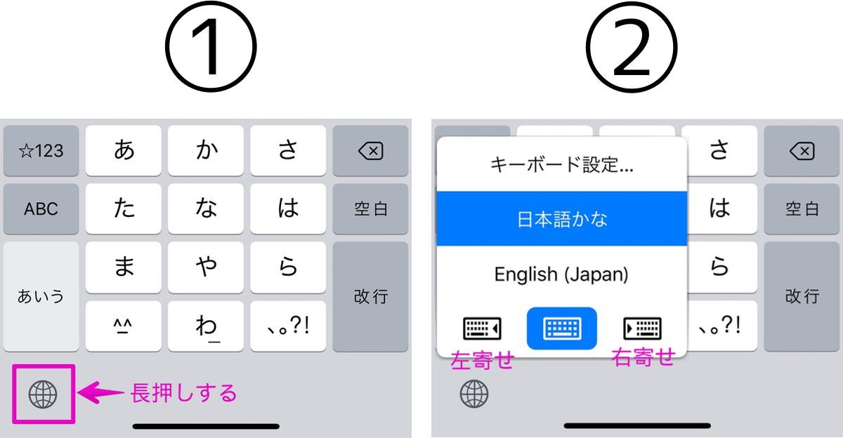 iphoneのキーボードを縮小