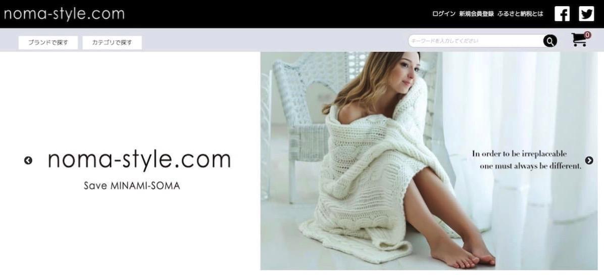 noma-styleのサイト