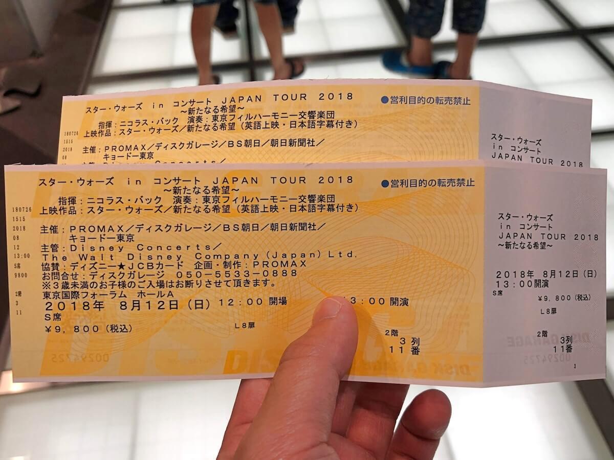 スターウォーズのチケット