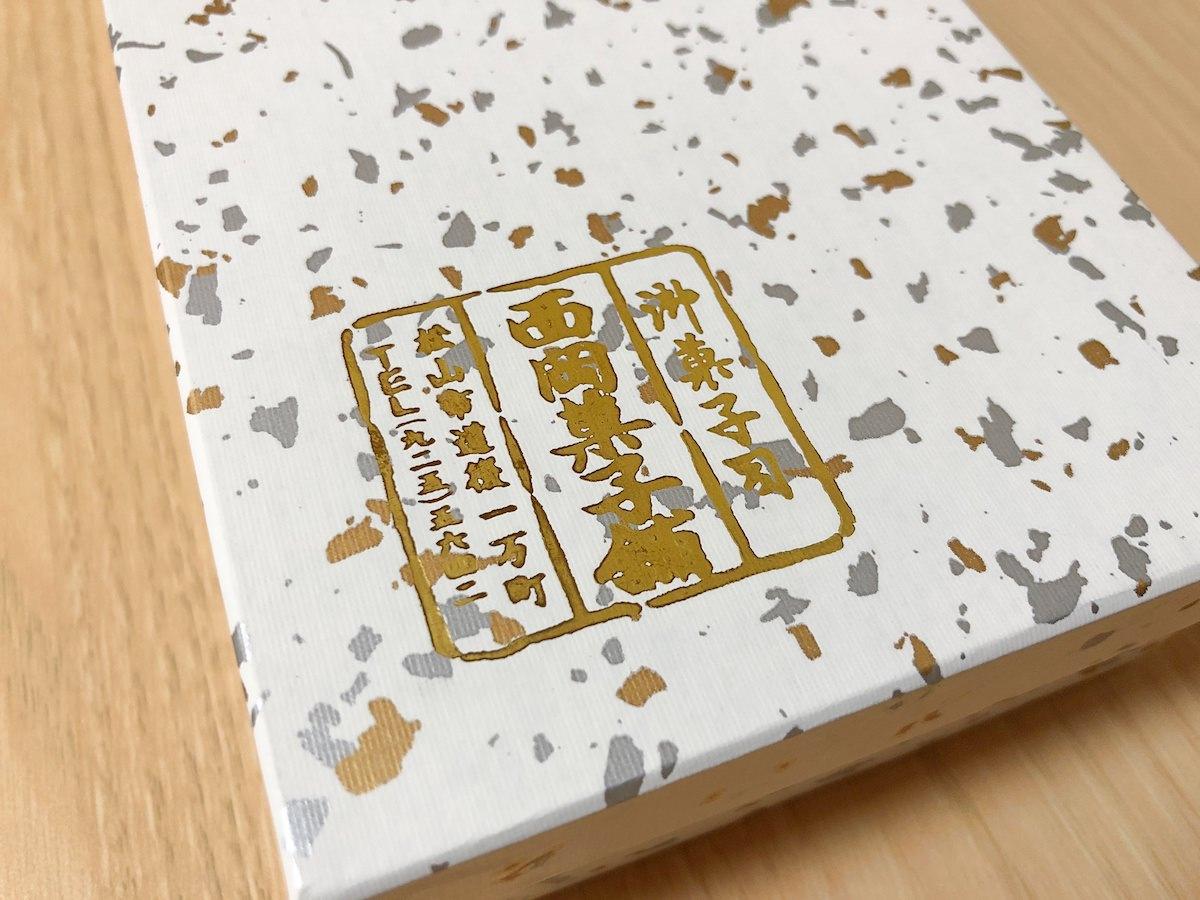 西岡菓子舗の箱