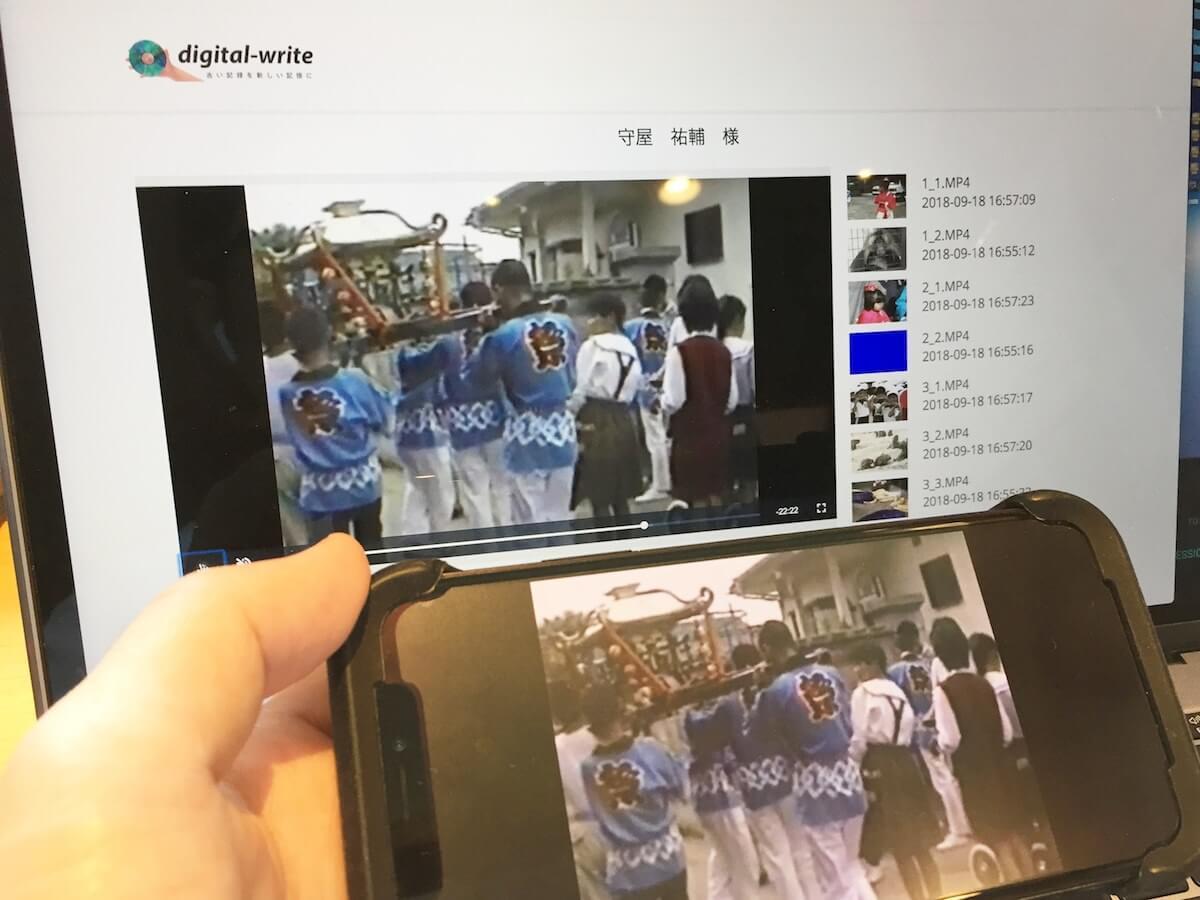 パソコンとスマホから閲覧できる動画