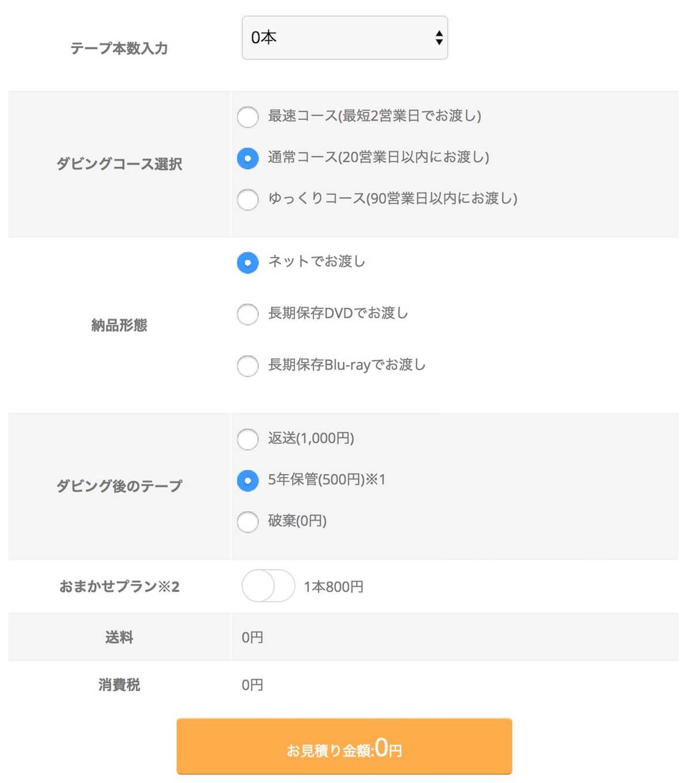 デジタルライト申し込みの詳細