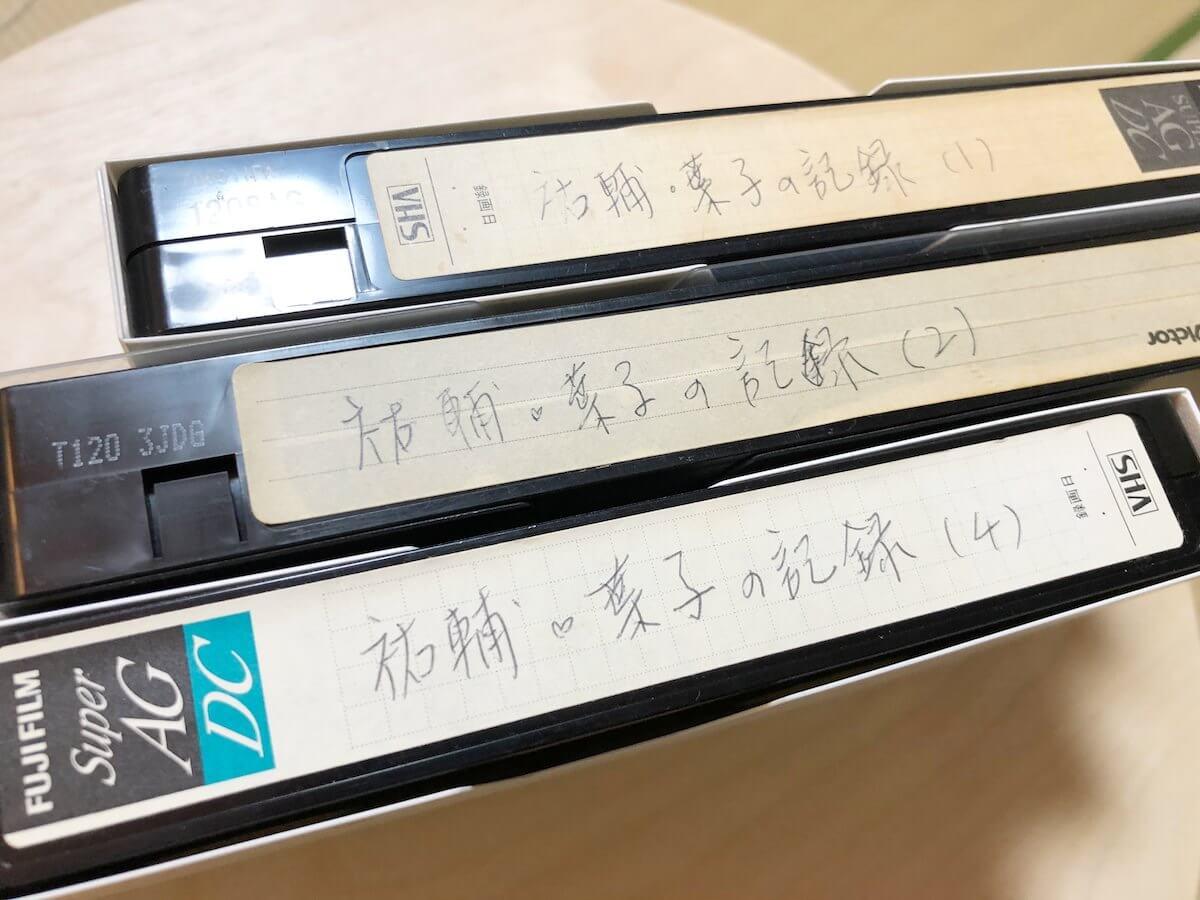 郵送するビデオテープ