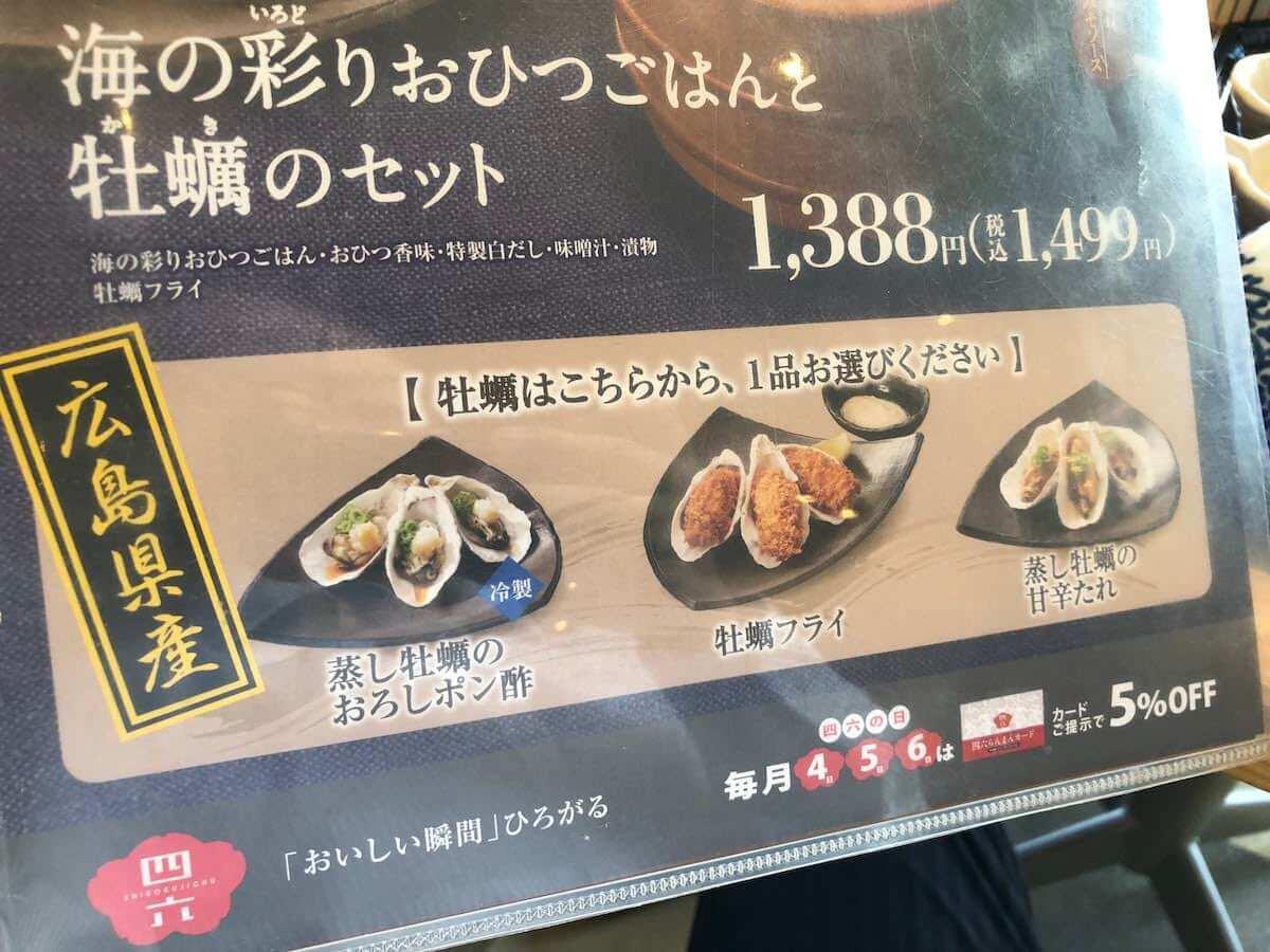 牡蠣の食べ方を紹介
