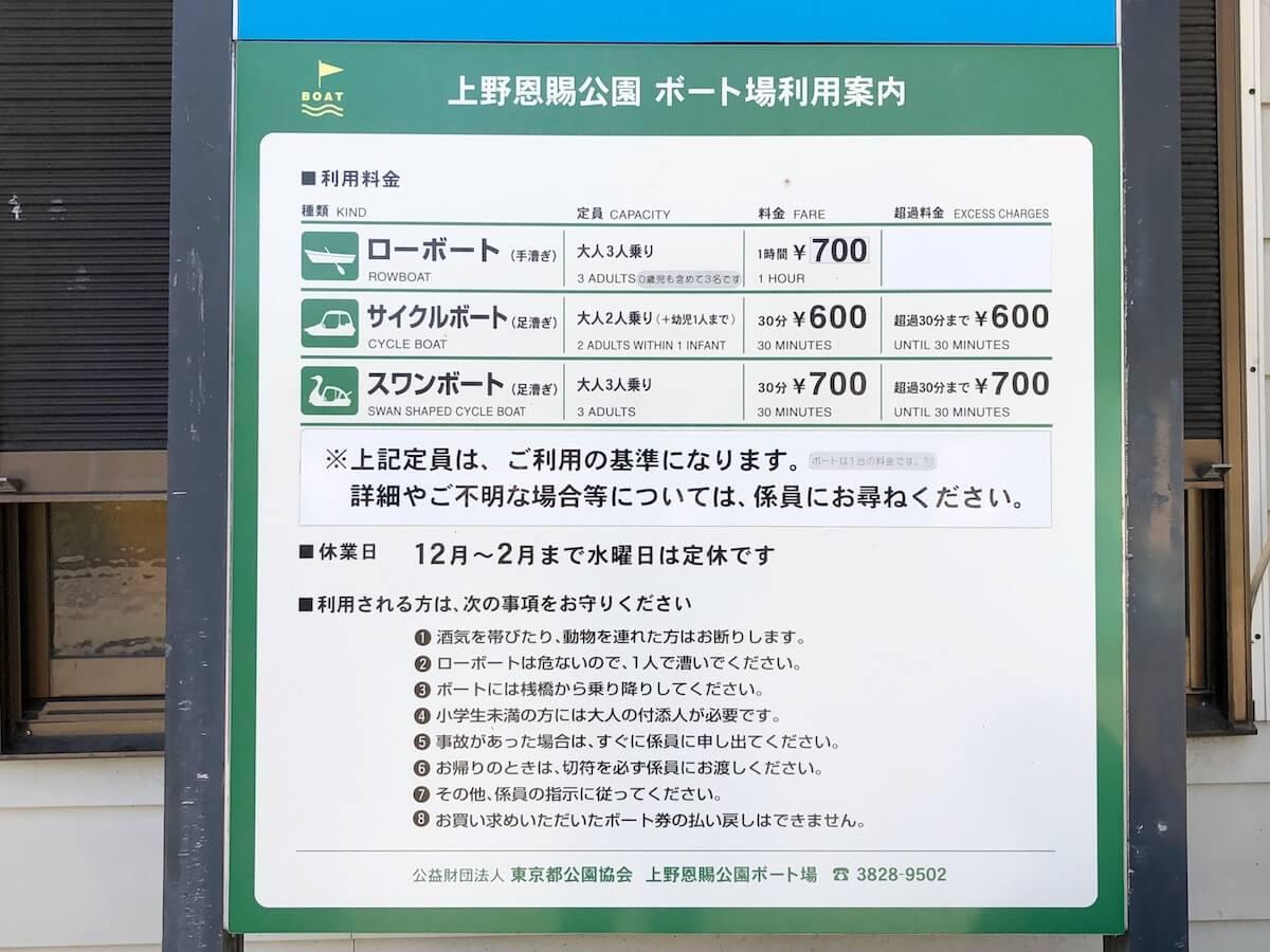 上野公園のボート料金