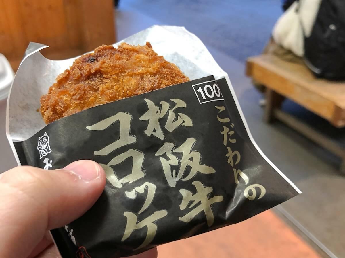 松阪牛のコロッケ