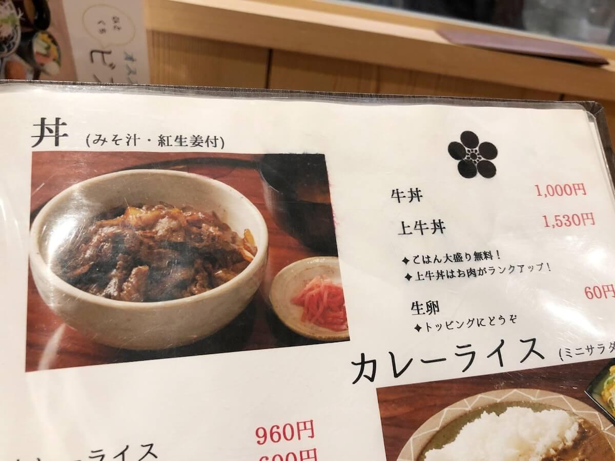 豚捨の牛丼の値段