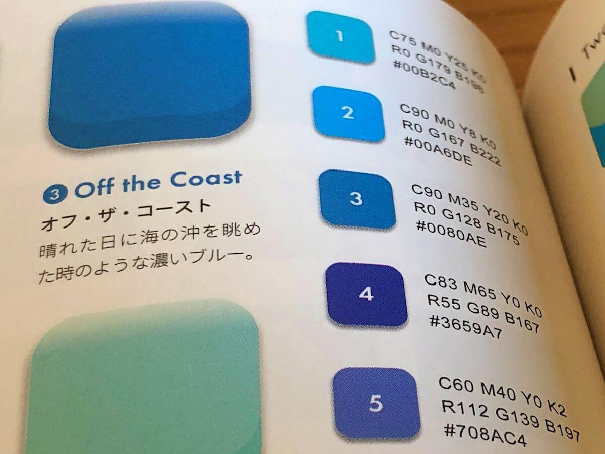 配色アイデア手帖の色の情報