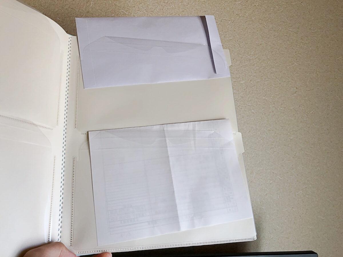 領収書ファイルに入る書類の大きさ
