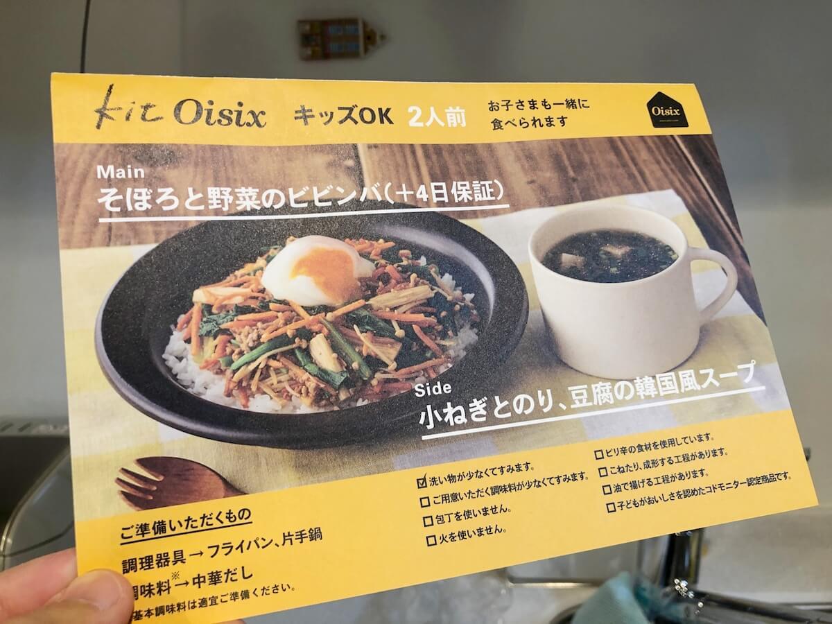 オイシックスのビビンバのレシピ