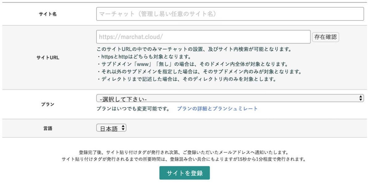 marchatで新規サイト登録