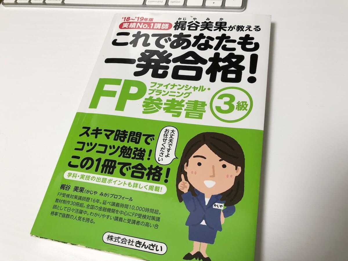 Fp3の参考書