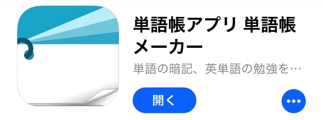 おすすめの単語帳アプリ
