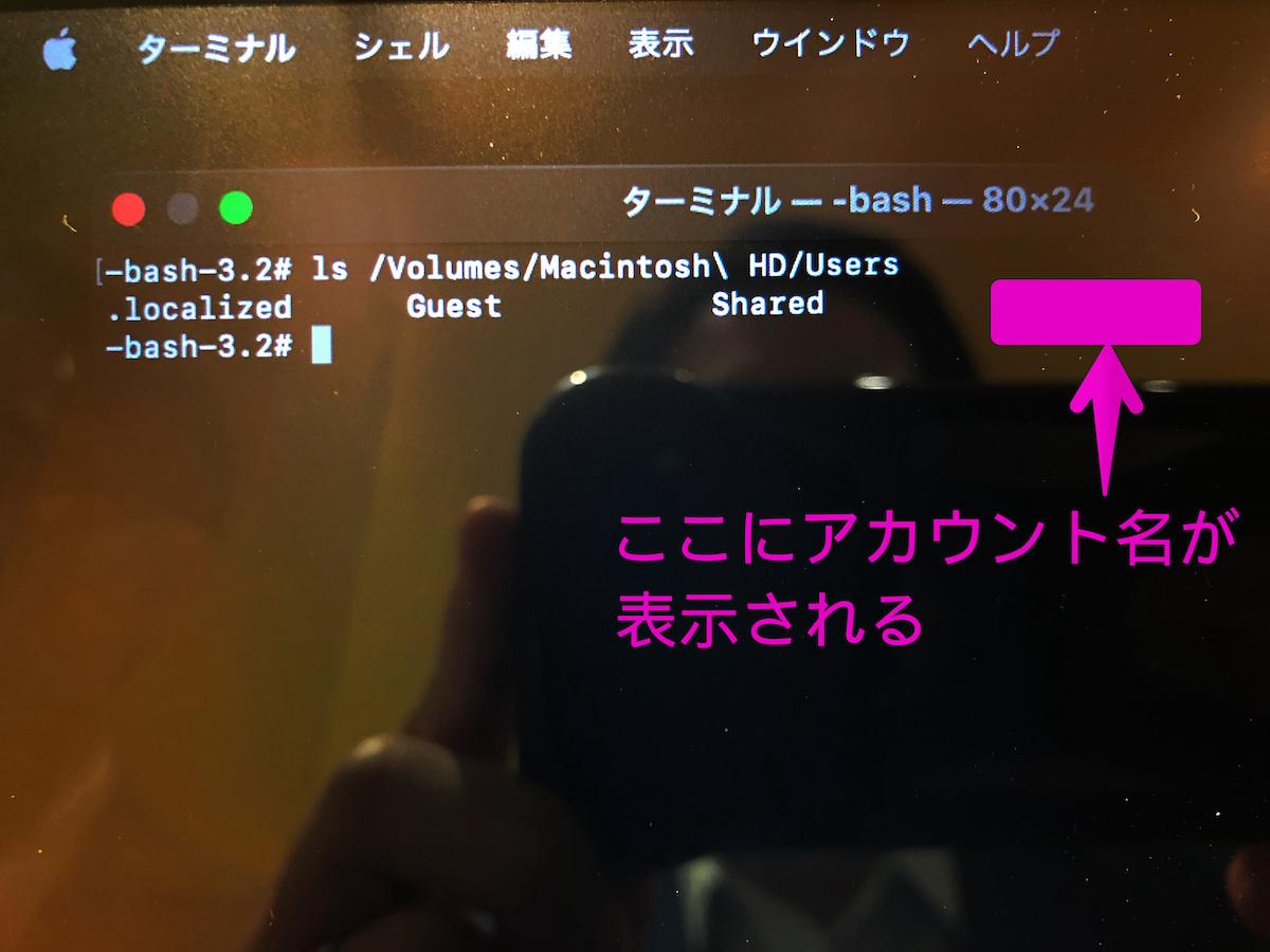 macログインで日本語入力できない